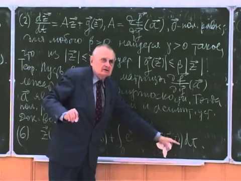 Лекция 21: Устойчивость по Ляпунову и первые интегралы