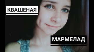 Квашеная(Саша Капустина)-Мармелад (cover.Таня Квант)