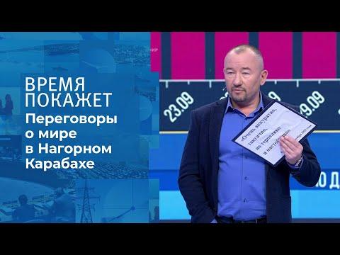 Нагорный Карабах: переговоры о мире. Время покажет. Фрагмент выпуска от 09.10.2020