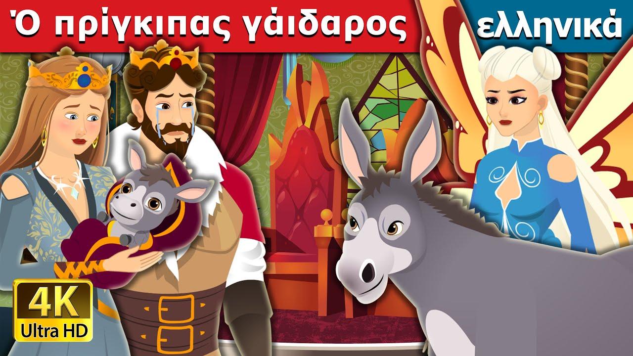 Ό πρίγκιπας γάιδαρος | The Donkey Prince in Greek | Greek Fairy Tales