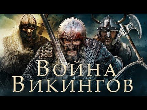 Война викингов HD (2019) / The Viking War HD (боевик)