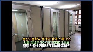 증산고등학교 1인미디어 온라인 강의 스튜디오 서울 강남…