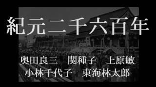 紀元二千六百年(奥田良三 関種子 上原敏 小林千代子 東海林太郎)