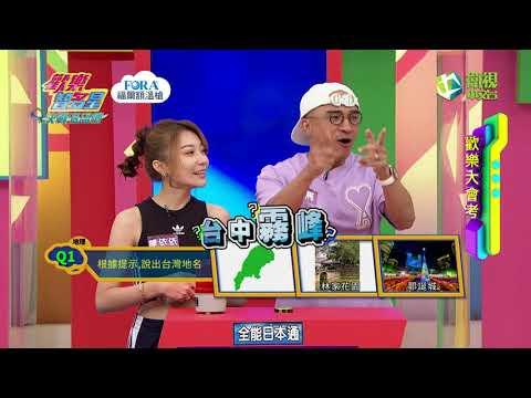 台綜-歡樂智多星-20211026  決戰海盜桶
