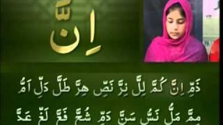 Yassarnal Quran Lesson #53 - Learn to Read & Recite Holy Quran - Islam Ahmadiyyat (Urdu)
