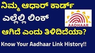 ನಿಮ್ಮ ಆಧಾರ್ ಕಾರ್ಡ್ ಎಲ್ಲೆಲ್ಲಿ ಲಿಂಕ್ ಆಗಿದೆ ಅಂತ ತಿಳಿದಿದೆಯಾ? How to Check Your Aadhaar Linked Status?