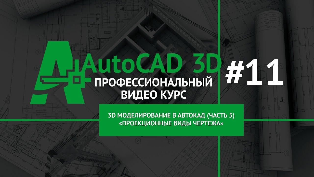 Моделирование в Автокад 3D детали крышка - Уроки Автокад 3D - Практика 012912c7db248