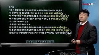 [보세사/토마토패스] 핵심이론반 수출입통관03