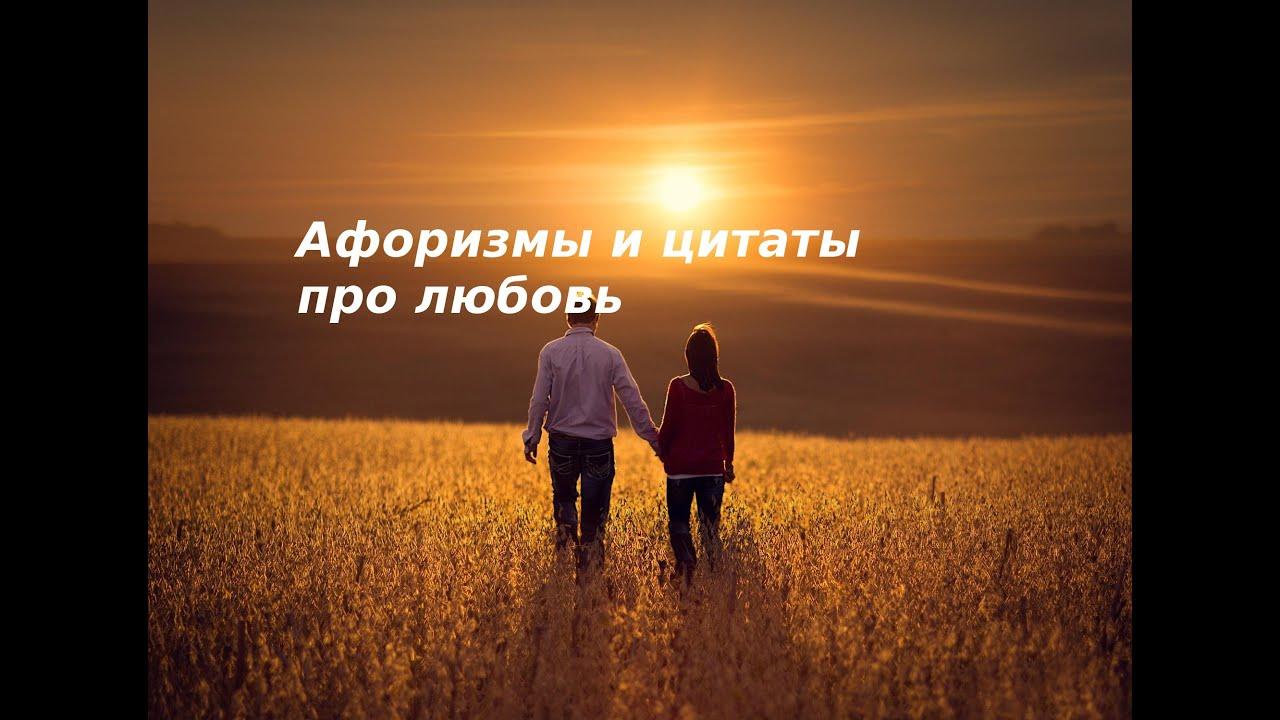 фото афоризмы про любовь