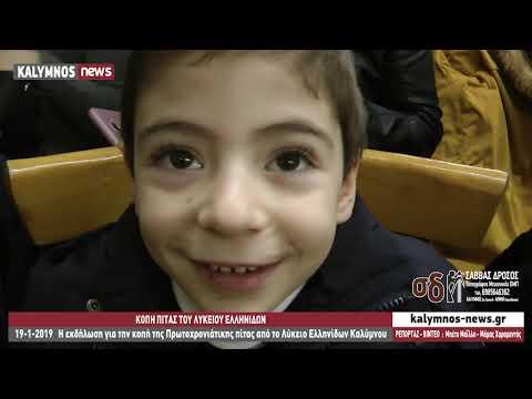 19-1-2019 Η εκδήλωση για την κοπή της Πρωτοχρονιάτικης πίτας από το Λύκειο Ελληνίδων Καλύμνου