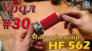 Мотоцикл Урал. #30. Масляный фильтр, замена и аналоги.