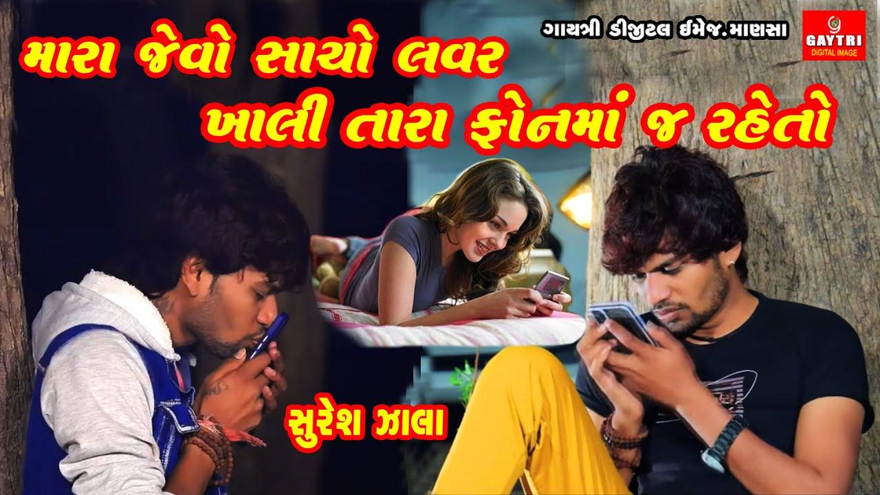 Download Suresh Zala/સાચો લવર ખાલી ફોનમાં રહેતો/Sacho Lover Khali Phon Ma Raheto/New Gujarati Song 2021/Love