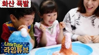 뽀로로 공룡 화산 실험 장난감 놀이 Volcano create experiment Toys Play Pororo the Little Penguin dinosaur Игрушки