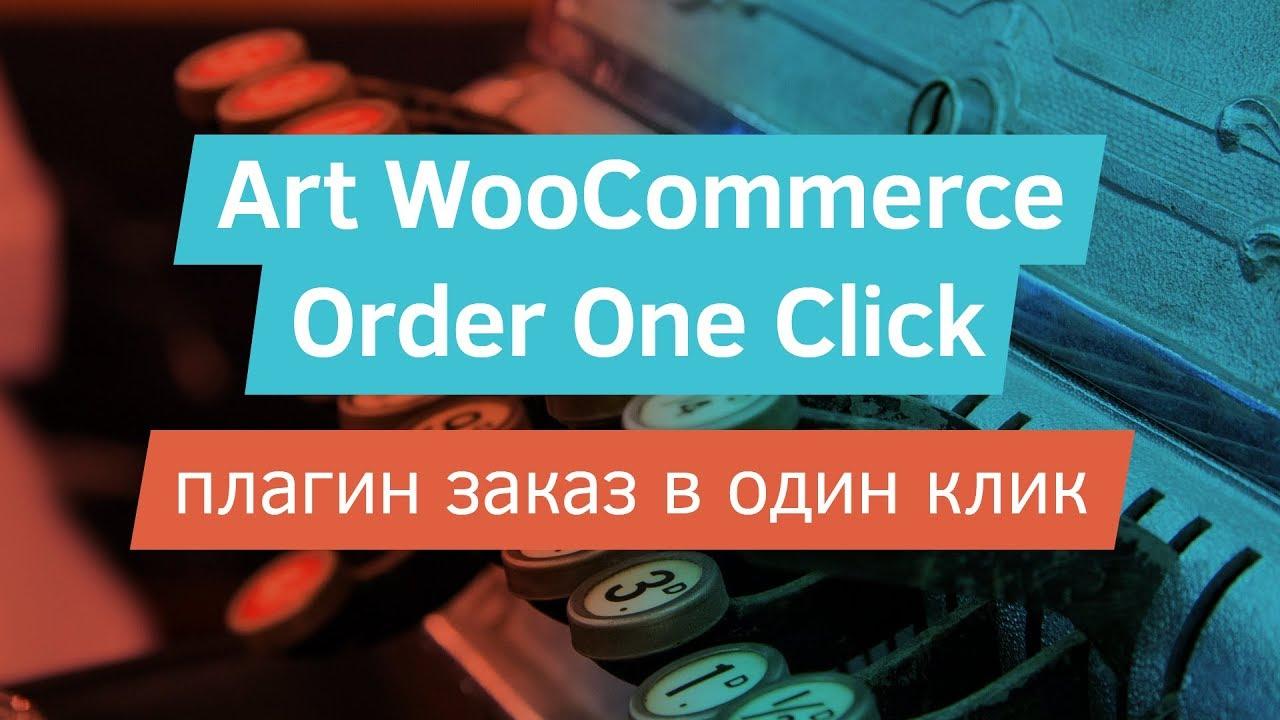 Плагин Art WooCommerce Order One Click включает режим каталога и заказать в один клик • 2 • Финты WordPress
