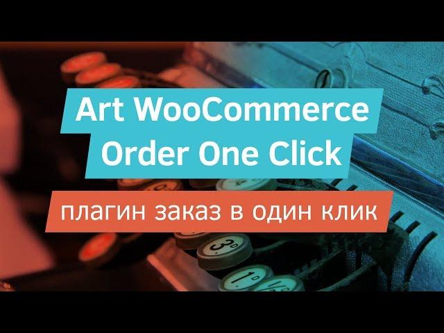 Art WooCommerce Order One Click - плагин добавления кнопки Заказать в один клик и режима каталога