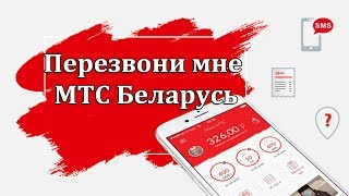 Как отправить перезвони мне МТС Беларусь
