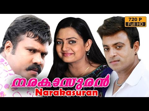 Narakasuran | New Malayalam Full Movie | Latest Upload 2016 | Kalabhavan Mani | Riyaz Khan | Indraja