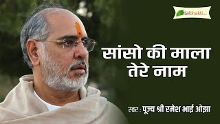 Shri Rameshbhai Oza SASO KI MALA TERE NAAM Bhajan.