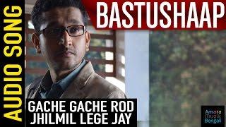 Bastushaap|Gache Gache Rod Jhilmil Lege Jay |Audio Song, Raima Sen, Abir Chatter …