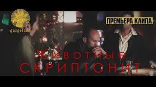Скриптонит - Животные (ПРЕМЬЕРА КЛИПА 2018)