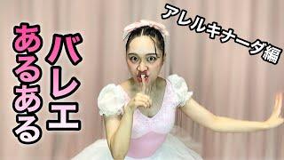 【あるある30】バレエあるある〜アレルキナーダ編〜バレエコンクール/ballet competition Harlequinade【ミッドナイトスワン】