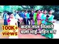 Kadam Taal Milate Bhai Bahin || Yesu Ke Pawekle Naya Jiwan Pawekle || Entrance Bhajan with Mandar