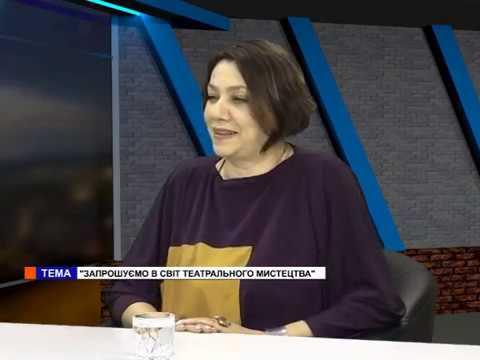 Медиа Информ: Ми (19.03.2019) Анна Лагунова. Запрошуємо в світ театрального мистецтва