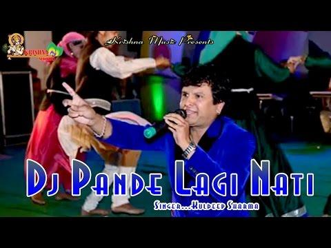 Dj Pande Lagi Nati ##  डज पण्डे लगी नाती  ## सुपरहिट सांग ##  By Nati king Kuldeep Sharma