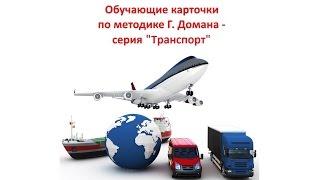 Обучающие карточки по методике Г. Домана - серия Транспорт/Transport
