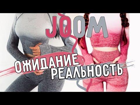 Одежда из КИТАЯ    ОЖИДАНИЕ vs РЕАЛЬНОСТЬ / Посылка с JOOM