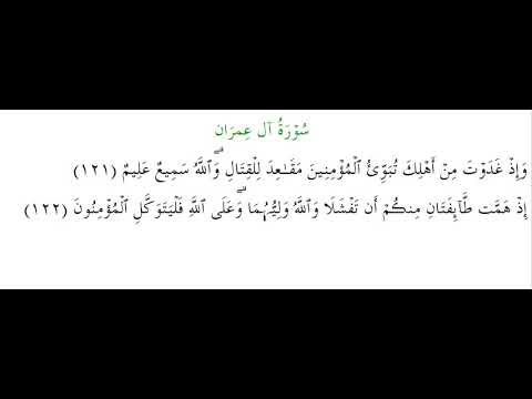 SURAH AL-E-IMRAN #AYAT 121-122: 8th May 2019