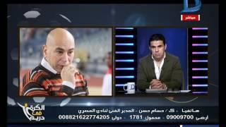 الكرة فى دريم| حسام حسن يكشف حقيقة الخناقة بعد مباراة الزمالك ويؤكد أن الشناوى حارس مصر الأول