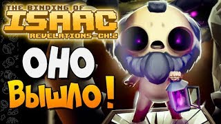 ОНО ВЫШЛО! ► The Binding of Isaac: Afterbirth+ |139| Revelations Chapter 2 mod