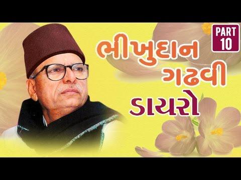 Bhikhudan Gadhvi Dayro      Gujarati Dayro 2017