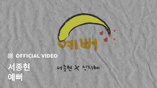 서종현 - 예뻐 (feat. 신지혜) (라이너프리 주제가) [Official Video]