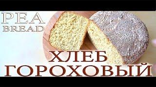 4K⁄UltraHD⁄Гороховый хлеб или Докла Дубль 2⁄Pea bread or Dhokla Double2