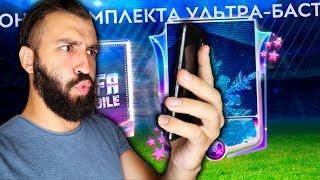 ПОЙМАЛ КРУТОГО ИГРОКА 96+ в FIFA MOBILE