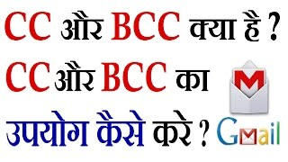 What is CC and BCC in Gmail in Hindi | CC and BCC in email what does it mean | Gmail