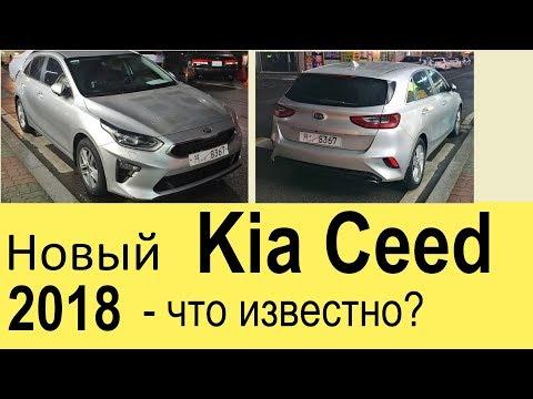 Новый Киа Сид 2018 2019 года 3 поколения фото обзор, салон, дата выхода в России и цены