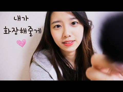 I will do make up for u my friend ~ XD [Korean ASMR] make up role playing