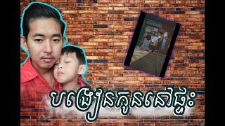 បង្រៀនកូននៅផ្ទះ! With son