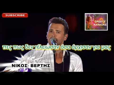 Nikos Vertis   Thelo na me nioseis GREECE KARAOKE Θέλω να με νιώσεις