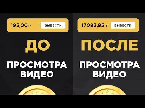 КАК ЗАРАБОТАТЬ В ИНТЕРНЕТЕ БЕЗ ВЛОЖЕНИЙ В 2019 ГОДУ - Maestro Money