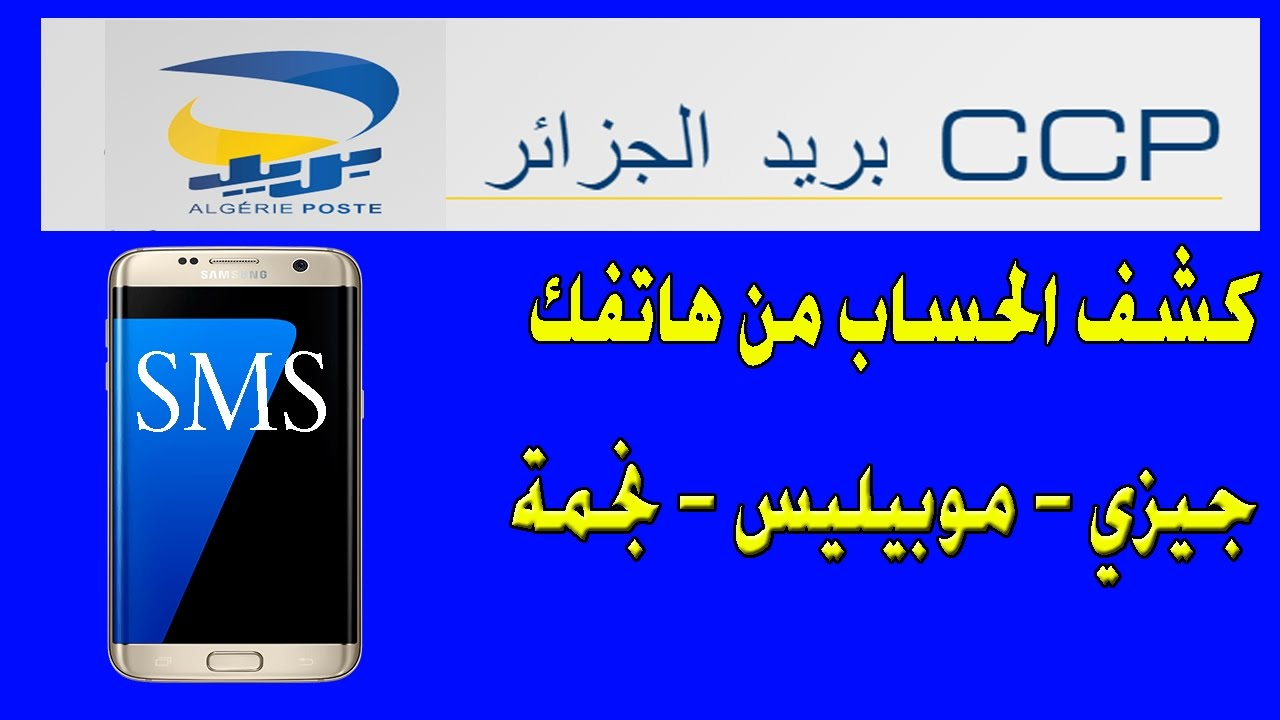بريد الجزائر خدمة sms