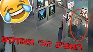 הגנבים הכי מצחיקים!! (קורע)