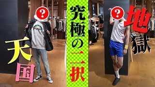 Snow Man【天国か地獄】モテコーデか斬新コスプレか!? Right-onで究極の2択!