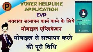 Voter Helpline App Electoral Verification Program Step by Step Method | EVP | ECI screenshot 1