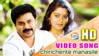 CHIRICHINTE MANASSILE | ANURAGAKOTTARAM | Malayalam Evergreen Movie Video Song | Dileep