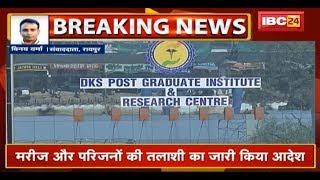 Raipur DKS Hospital ने मरीज और परिजनों की तलाशी का जारी किया आदेश | Staff के Bag की भी होगी जांच