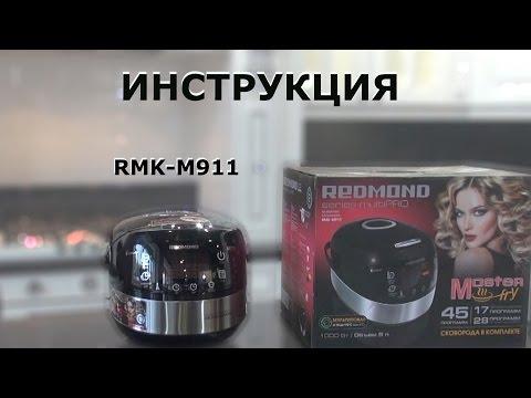 Инструкция к мультиварке Redmond RMK M911 с подъемным нагревательным элементом